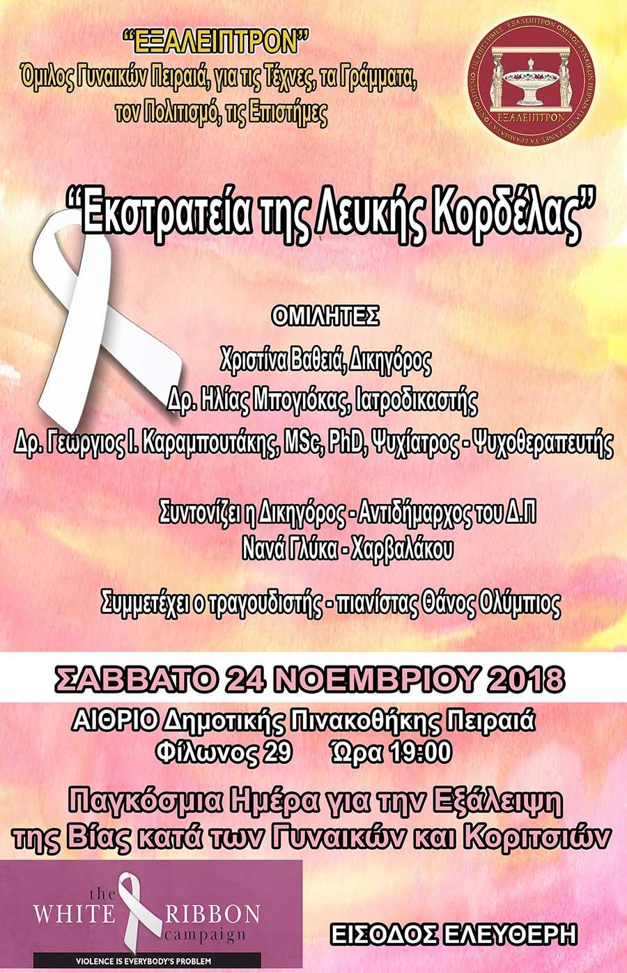 ekstrateia1 5044618c7